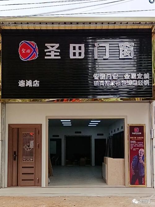 圣田门窗(连滩专卖店)