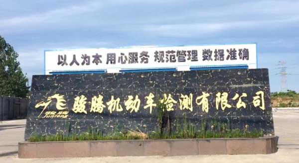 喜迎荆门出安智能停车场系统进驻荆门骏腾机动车检测