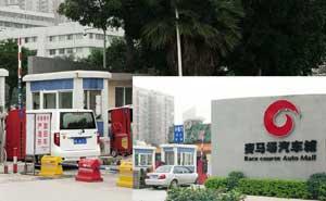 广州赛马场停车场系统案例 - 中出停车场系统网