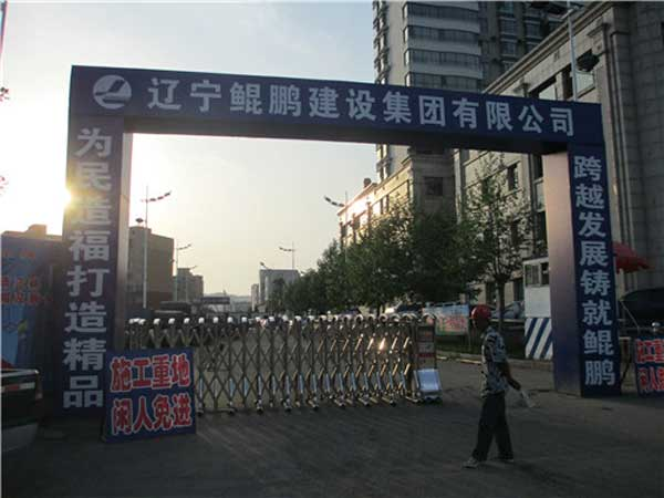 丹东鲲鹏建设集团有限公司伸缩门案例 - 丹东中出网-城市出入口设备门户