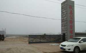 献县公路管理站悬浮门案例 - 沧州中出网-城市出入口设备门户