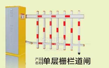 栅栏道闸 - 单层栅栏道闸 - 重庆中出网-城市出入口设备门户