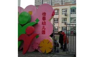 北京怡馨幼儿园上线钱林访客一体机
