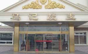 马记烧麦自动门案例 - 天津中出网-城市出入口设备门户