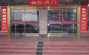 四川双发大酒店自动门案例 - 遂宁中出网-城市出入口设备门户