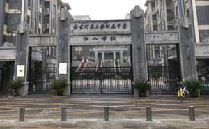 南京师范大学附属中学树人学校全自动升降路桩项目