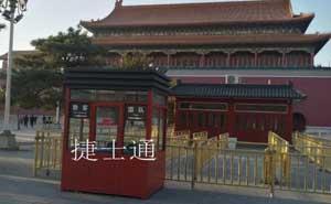 北京天安门收费亭厂家案例 - 北京中出网-城市出入口设备门户
