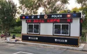 天津海滨国际机场警务室案例