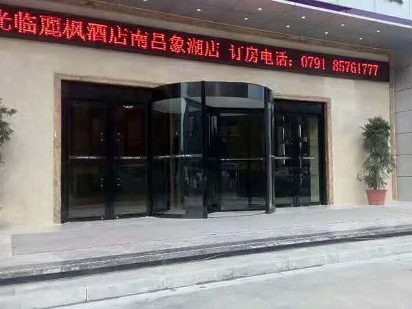 热烈祝贺南昌出安智能旋转门进驻南昌麗枫大酒店象湖店