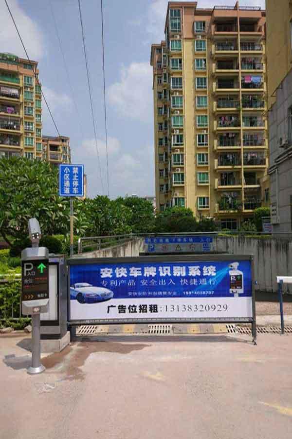 庆贺惠州出安智能广告道闸进驻惠州陈江凯欣花园
