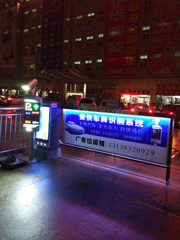 热烈祝贺惠州出安智能广告道闸进驻惠州江北云山家园